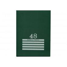 Книга учета А4 48л.#  ЗЕЛЕНАЯ офсет скрепка, обл.-картон