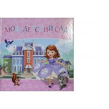 Альбом для фото DISNEY Мой детский сад (СОФИЯ) 9785378181940