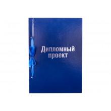 Дипломный проект А4 100л. бумвирил, ассорти, прошитOffice Space