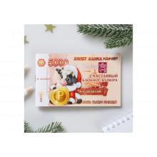 Блокнот денежный «Счастливый», 24л, 13х8см