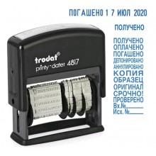 ДАТЕР 4817 PRINTY с 12 бухг. терминами ,высота даты  3.8мм,