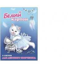 Картон Белый А4 8л. КОШКА-МОДНИЦА Феникс