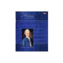 """Дневник д/муз.шк.48л Моцарт,на скобе , со справ.инф."""" Hatber"""