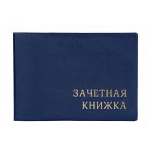 Обложка для зачетной книжки бордовая ДПС