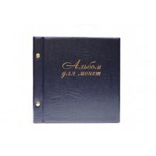 Альбом для монет синий ,224*224мм ,на 216 монет, 11 файлов ДПС