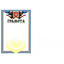Грамота Рос-005 Крым