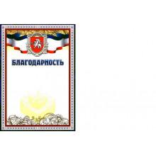Грамота Рос-010 (благодарность) Крым