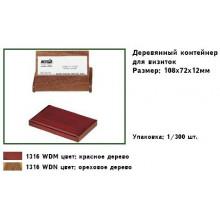 Футляр для визиток  1316 красное дерево Bestar