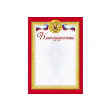 Грамота (Благодарность -1) с гербом, мелованная бумага