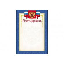 Грамота (Благодарность -2) с гербом, мелованная бумага