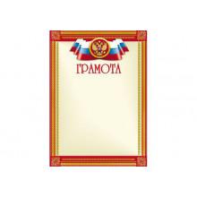 Грамота Г-3063 с гербом, мелованная бумага
