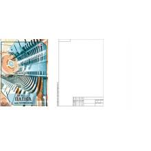 Папка для черчения А4 10л. 160г с рамкой