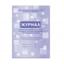 Журнал регистрации рез-тов испытаний спорт.инвентаря А4, 12л.