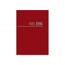 Книга учета А4 196л. БОРДО  7БЦ 200*275.