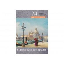 Папка д/акварели А4 20л, 200г/м2,  цв.обложка
