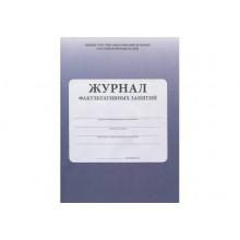 Журнал факультативных занятий А4 24л.скрепка
