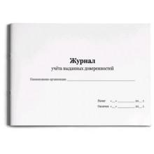 Журнал учета выданных доверенностей А4, 48л. скрепка