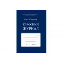 Классный журнал 1-4 класс 64 л.синий ,переплет 7БЦ,глянец.ламин