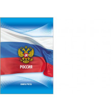 Книга учета А4 80л. РОССИЙСКИЙ ФЛАГ тв. пер.