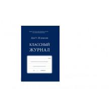 Классный журнал 5-9 класс 84 л.синий перепл.7БЦ,глянец.ламин