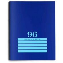 Книга учета А4 96л. СИНЯЯ скрепка. обл.-картон