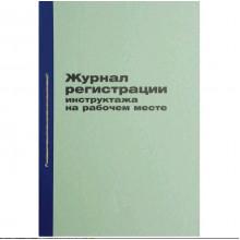 Журнал регистрации инструктажа на рабочем месте 96л. картон, офсет  OfficeSpace