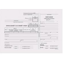 Кассовый ордер/приходный А5 100шт газетка, форма КО-1