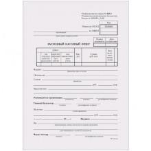 Кассовый ордер/расходный А5 100шт газетка, форма КО-2