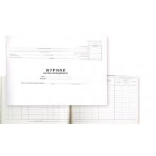 Журнал кассира-операциониста 48л. 280*190