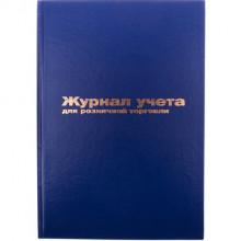 Журнал учёта розн.торговли 96л. 200*290 офсет