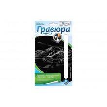 Гравюра Автомобиль Гр-224