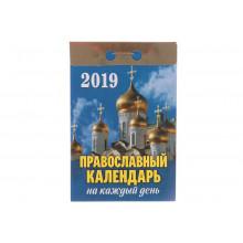 """Календарь отрывной """"Православный календарь на каждый день"""" 2019г"""