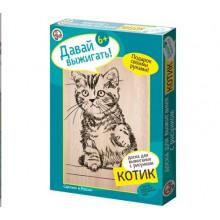 """Доски в наборе для выжигания """"Котик"""" (1 с рисунком + 1 чистая), 17х23 см"""