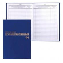 Журнал производственных работ А4 64л. 200*290мм форма КС6  Brauberg