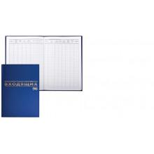 Журнал регистр.входящей.документов. А4 96л. BRAUBERG 200*290мм бумвенил