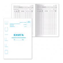 Книга складского  учета материалов Ф4 48л 198*278мм форма М17 Brauberg