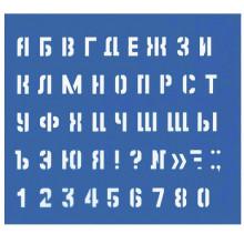 Трафарет буквы и цифры 20мм