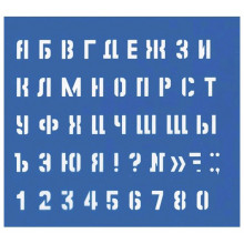 Трафарет буквы и цифры 15мм