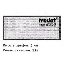 КАССА РУССКИХ БУКВ И ЦИФР 6003  ,высота шрифта 3 мм