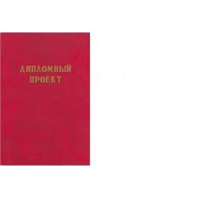 Дипломный проект А4 100л. КРАСНЫЙ Феникс