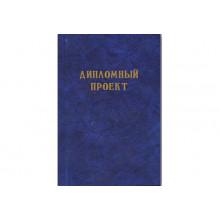 Дипломный проект А4 100л. СИНИЙ Феникс
