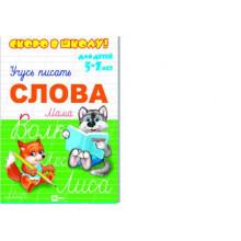 "Брошюра А5  ""Скоро в школу"" СЛОВА Феникс"