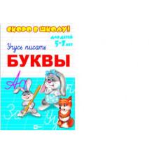 """Брошюра А5  """"Скоро в школу"""" БУКВЫ Феникс"""