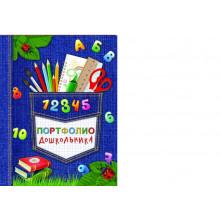 Портфолио дошкольника СКОРО В ШКОЛУ (ДЖИНС) 20 файлов,15 разделов Феникс