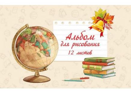 """Альбом 12л А4 """"ПЕРВЫЙ ЗВОНОК"""" скрепка, Феникс"""