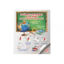 Пленка-обложка самокл. д/книг 50*30см  , 10 листов ,Феникс