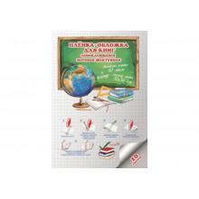 Пленка-обложка самокл. д/книг фактурная матовая 50*30см  Феникс