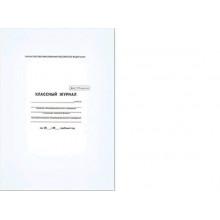 Классный журнал 10-11 класс Феникс, газетка, А4, 7БЦ