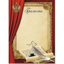 Грамота А4, мелованный картон,  Hatber