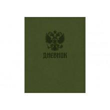 Дневник 1-11кл. 48л. Россия зеленый, термотиснение тв.переплет Hatber